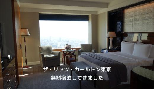 ザ・リッツ・カールトン東京 子連れ宿泊記:クラブフロアに無料宿泊してきました