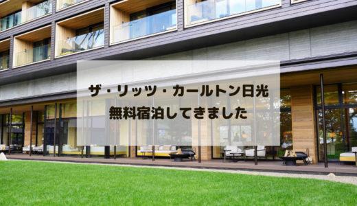 ザ・リッツ・カールトン日光 子連れ宿泊記① SPGアメックスで無料宿泊/温泉が最高でした