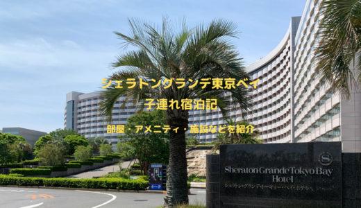 シェラトングランデ東京ベイ 子連れ宿泊記:パークウィング・パークビューの部屋&アメニティなどを紹介