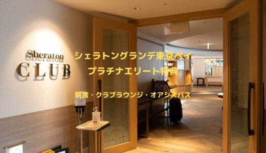 シェラトングランデ東京ベイ:プラチナ特典がすごい ~クラブラウンジ・朝食・オアシスパス~
