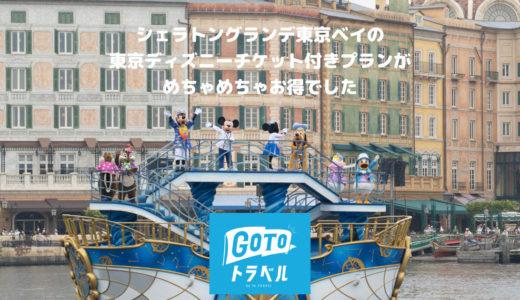 シェラトングランデ東京ベイの「東京ディズニーチケット付きプラン」がGoToトラベルでお得過ぎた