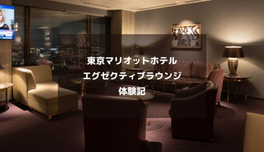 東京マリオットホテルのエグゼクティブラウンジ:カクテルタイム以外もアルコール有り
