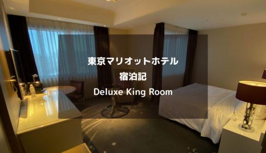 東京マリオットホテル宿泊記:朝食・部屋・アメニティなどをレポート