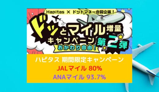 【終了】【第2弾】ハピタスのあのキャンペーンが緩くなって再スタート!! JALマイル80% or ANAマイル93.7%で交換可能!!