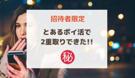 【招待者限定】とあるポイ活で2重取りできた話:一撃47,500円分ポイント獲得!!