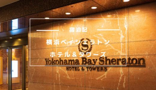 横浜ベイシェラトン ホテル&タワーズ宿泊記:部屋・朝食・アメニティなどをレポート