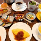 名古屋マリオットアソシアホテルの朝食:パーゴラでのブッフェをレポート