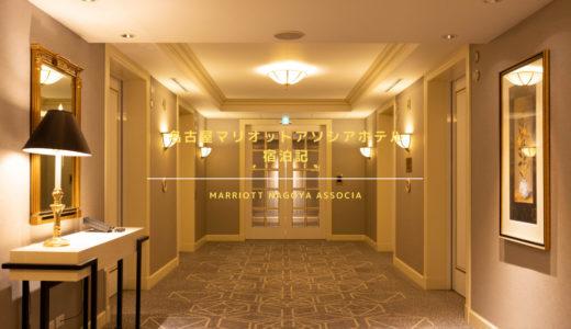名古屋マリオットアソシアホテル宿泊記:名古屋駅真上の地域を代表するホテル