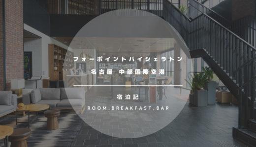 フォーポイントバイシェラトン名古屋 中部国際空港 宿泊記:朝食が美味し過ぎた