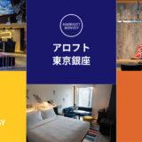 アロフト東京銀座 宿泊記:部屋・プラチナ特典・朝食・ルーフトップバーをレポート