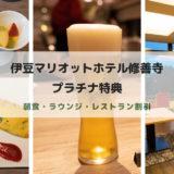 伊豆マリオットホテル修善寺:朝食やクラブラウンジなどのプラチナ特典まとめ