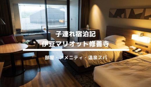 伊豆マリオットホテル修善寺 子連れ宿泊記:温泉露天風呂付きルームに無料アップグレード