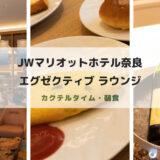 JWマリオットホテル奈良:エグゼクティブラウンジの朝食とカクテルタイムが素晴らしかった