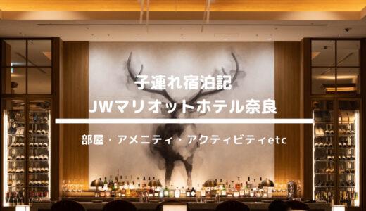 JWマリオットホテル奈良 子連れ宿泊記:子どもに優しい鹿さんのホテル