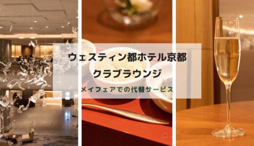 ウェスティン都ホテル京都:コロナ禍のクラブラウンジ代替サービス【プラチナ特典】