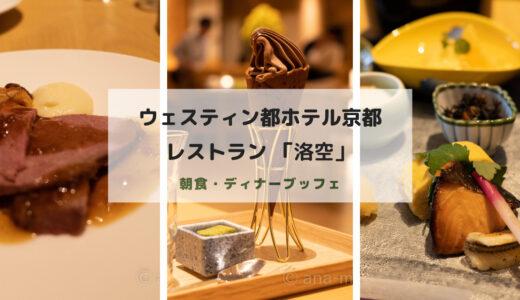 ウェスティン都ホテル京都:洛空の朝食とディナーブッフェが最高!!
