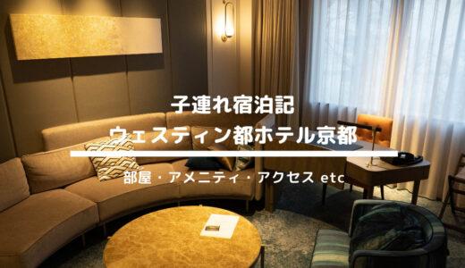 ウェスティン都ホテル京都 子連れ宿泊記:ジュニアスイートに無料アップグレード!!