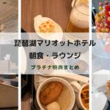 琵琶湖マリオットホテル:朝食やクラブラウンジなどのプラチナ特典まとめ