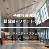 琵琶湖マリオットホテル 子連れ宿泊記:温泉付きルームに無料アップグレード!!