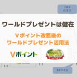 ワールドプレゼントが使える!! 三井住友トラストカードとVポイント改悪後の交換ルートを解説