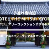 ホテル ザ 三井京都 子連れ宿泊記:SPGアメックスで無料宿泊してきました