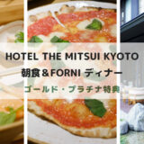 ホテル ザ 三井京都:朝食とFORNI(フォルニ)のディナー&エリート特典まとめ