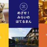 ホテル ザ 三井京都:エクスペリエンス「めざせ!みらいのほてるまん」体験記
