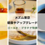 メズム東京:朝食とゴールド/プラチナ特典まとめ