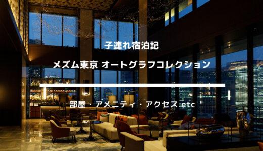 メズム東京 オートグラフコレクション 子連れ宿泊記:SPGアメックスで無料宿泊