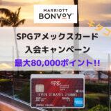 SPGアメックスの入会キャンペーンが再び激アツ!! 最大80,000ポイントを貰う方法(12/7まで)