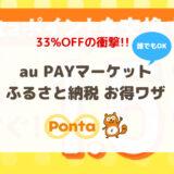 【新ポン活】au PAYマーケット&ふるさと納税が33%OFFの超お得ワザ!Pontaの貯め方も解説